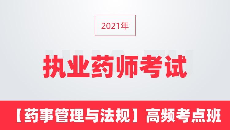 2021執業藥師考試【藥事管理與法規】高頻考點班