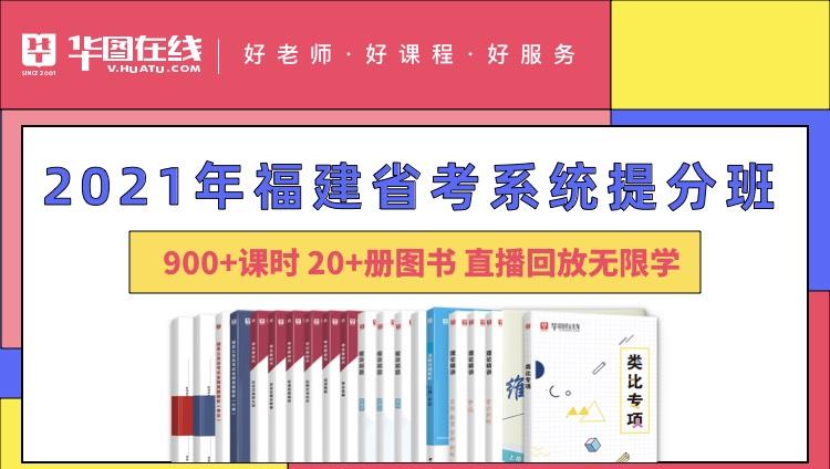 2021福建省考系統提分班6期(含鄉鎮申論)