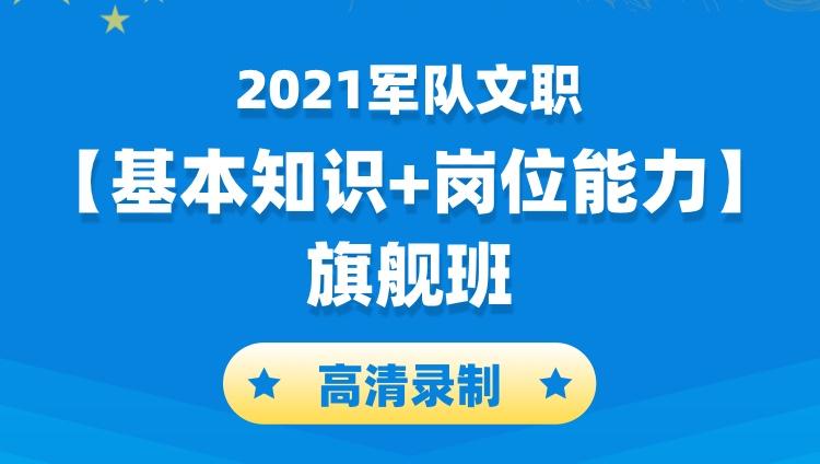 2021年��文�【公共知�R+��位能力】旗�班