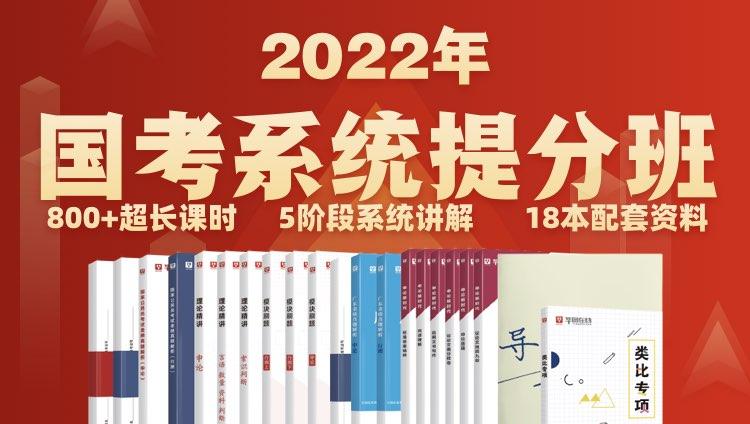2022國考系統提分班(預售)