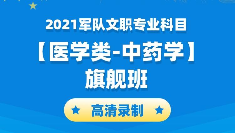 2021軍隊文職專業科目【醫學類-中藥學崗】旗艦班