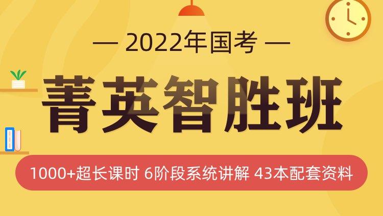 2022国考菁英智胜班