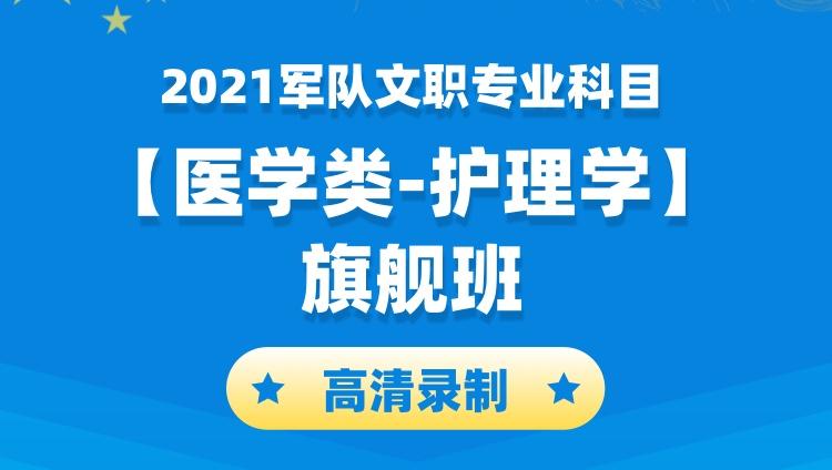 2021军队文职专业科目【医学类-护理学岗】旗舰班