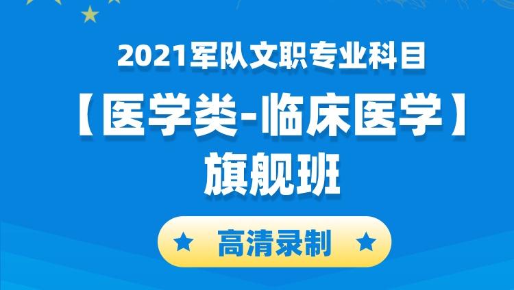 2021軍隊文職專業科目【醫學類-臨床醫學崗】旗艦班