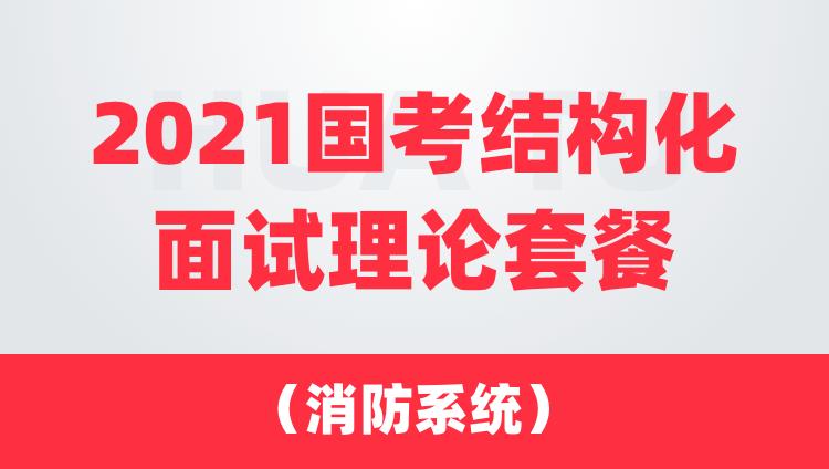 2021國考結構化面試理論套餐(消防系統)