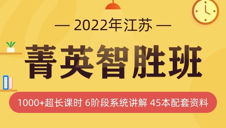 2022江苏省考菁英智胜班