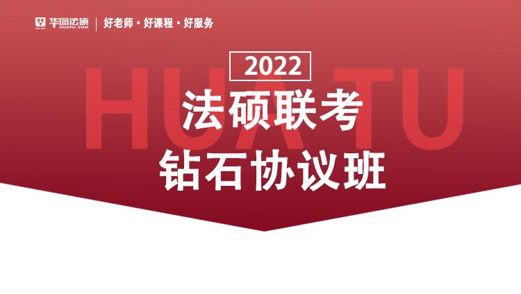 【協議班】2022年法律碩士考試鉆石協議班