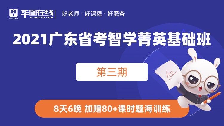 2021广东省考智学菁英基础班(第3期)