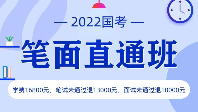 2022国考笔面直通班