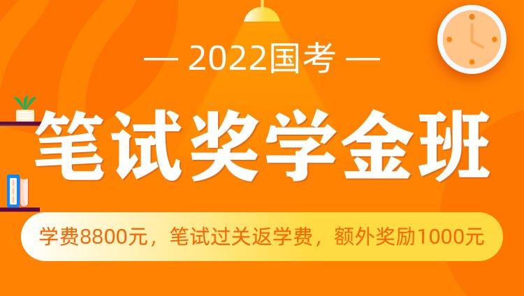 2022国考奖学金班