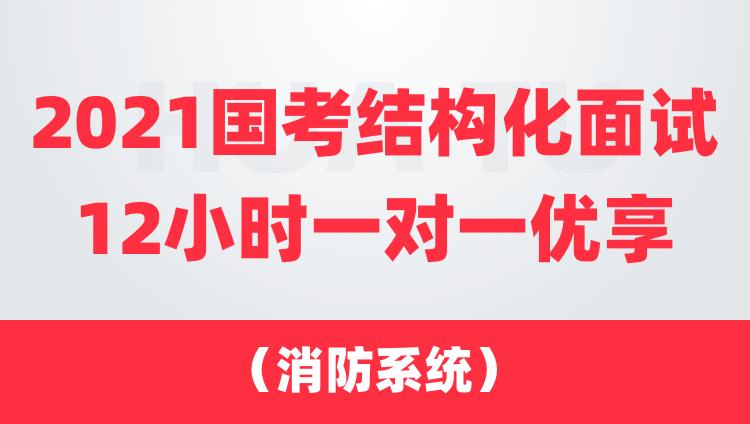 2021國考結構化面試12小時一對一優享(消防系統)