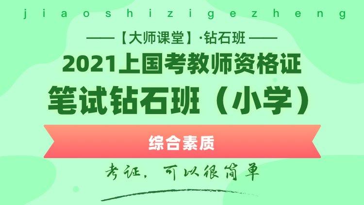 大師課堂【小學·綜合素質】2021年上國家教資筆試鉆石班