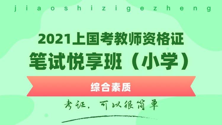 【小學科目一·綜合素質】2021年上國家教資筆試悅享班
