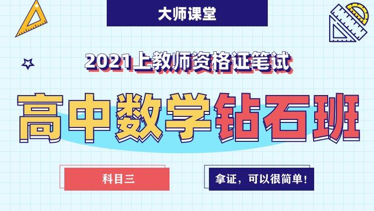 大师课堂【高中数学】2021上教资笔试钻石班-科目三