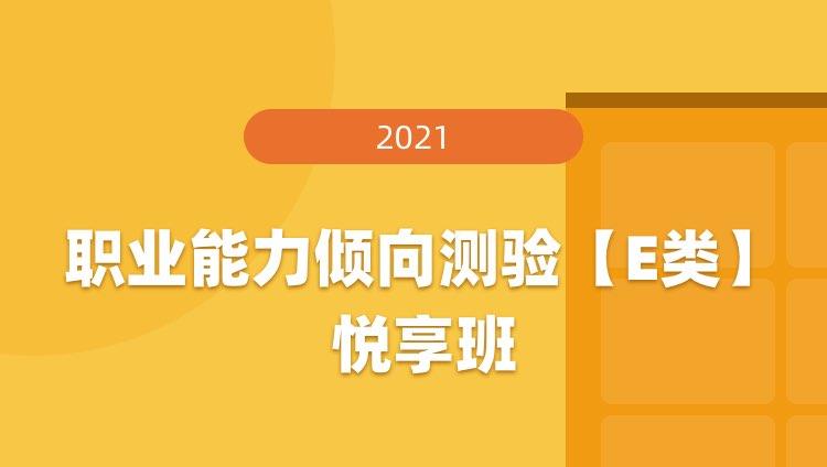 2021年医疗卫生考试《职业能力倾向测验》悦享班