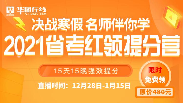 【決戰寒假】2021省考紅領提分營(免費直播無回放)