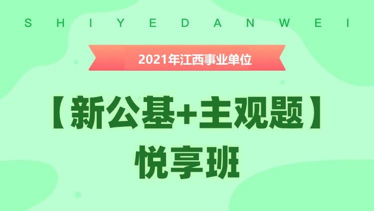 2021年江西事業單位【新公基+主觀題】悅享班