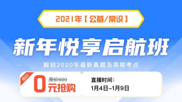 2021年【公基/常識】新年悅享啟航班