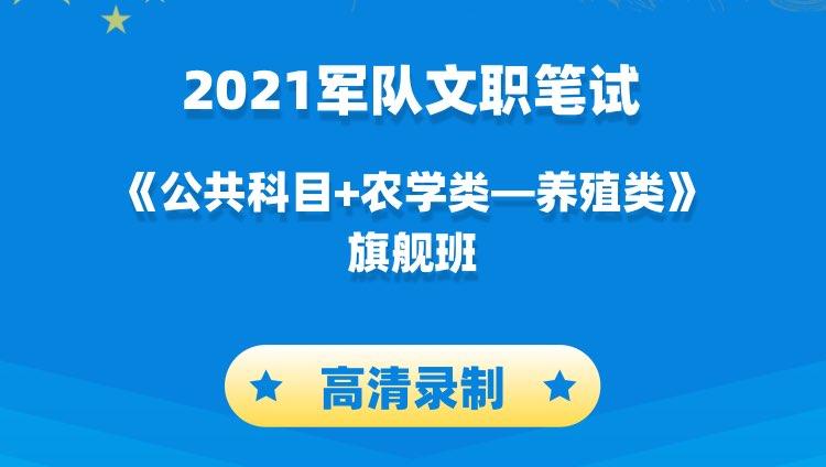 2021军队文职笔试《公共科目+农学类-养殖岗》旗舰班