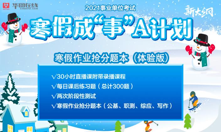 """2021事業單位考試寒假成""""事""""A計劃"""