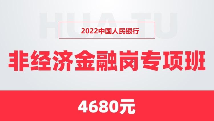 2022中国人民银行非经济金融岗专项班