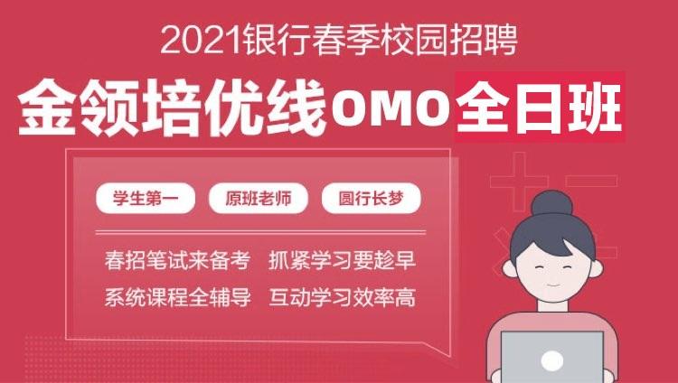 2021銀行春季校園招聘金領培優OMO全日班