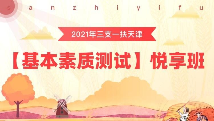 2021年三支一扶天津【基本素質測試】悅享班