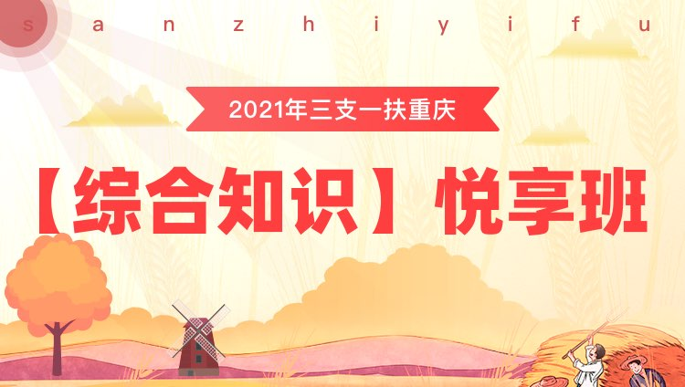 2021年三支一扶重庆【综合知识】悦享班