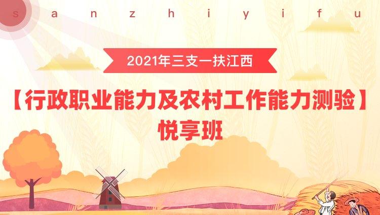 2021年三支一扶江西悅享班