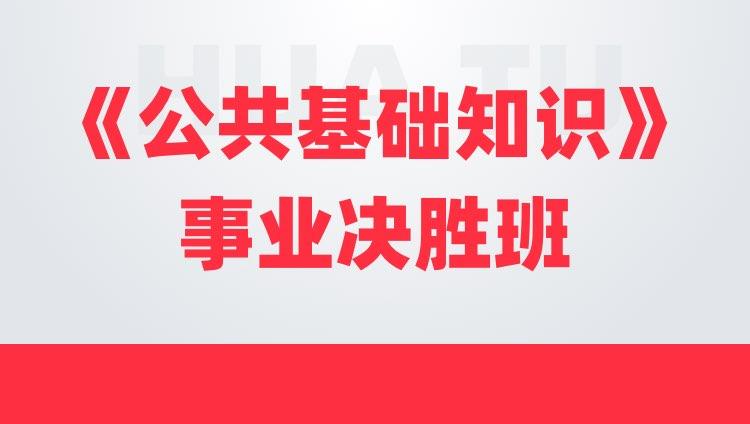 2021年事业单位《公共基础知识》事业决胜班