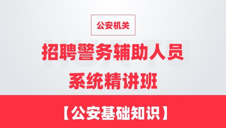 【通用课程】公安机关招聘警务辅助人员系统精讲班(公安基础知识)