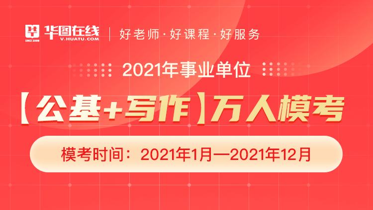 2021事業單位【公基+寫作】萬人模考直播解析峰會(全48季合集)