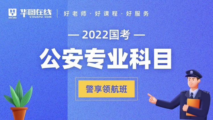 【直播回放】2022國考公安專業科目警享領航班(第一期)