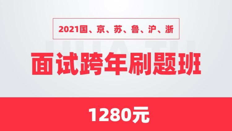 2021国、京、苏、鲁、沪、浙面试跨年刷题班