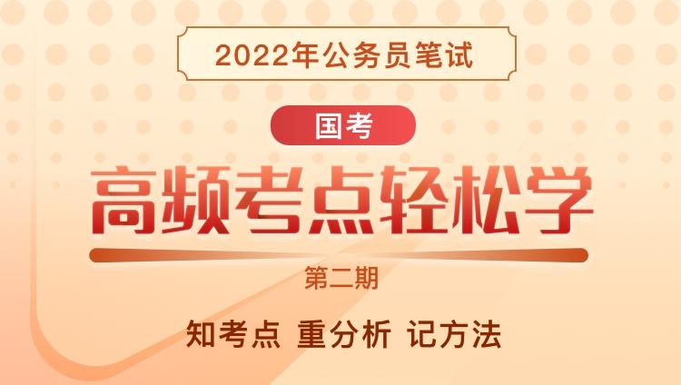 2022年国家公务员笔试《高频考点轻松学》(2期)