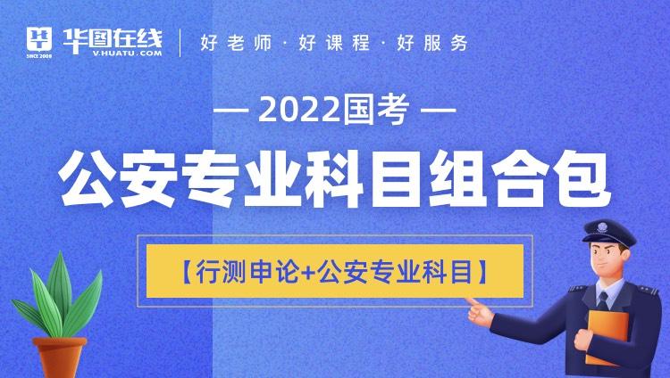 2022國考公安專業科目組合包【行測+申論+公安專業科目】
