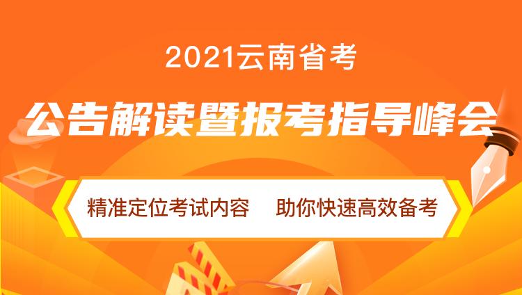 2021年云南省考公告解读暨报考指导峰会