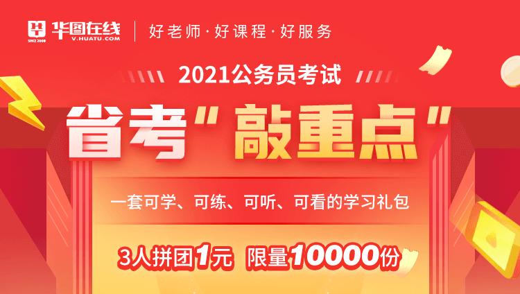 """2021公务员考试省考敲重点成""""公""""吧同学(火热抢购中)"""
