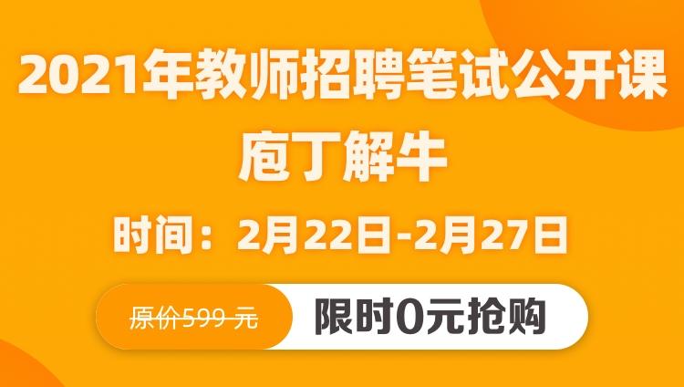 2021教招庖丁解牛公开课(直播免费无回放)