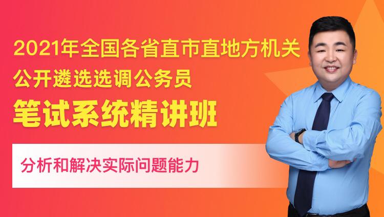 2021年省市地方机关遴选选调公务员笔试系统精讲班(分析和解决实际问题能力)