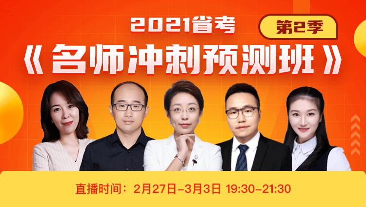 2021省考《名师冲刺预测班》第2季(免费直播无回放)