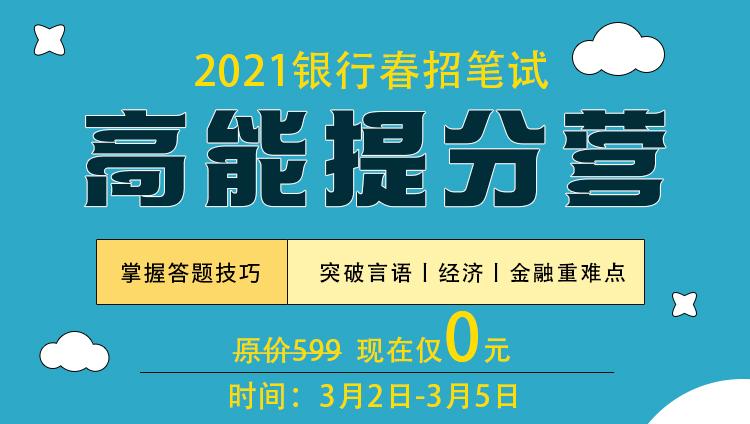 2021银行春招笔试高能提分营(直播无回放)