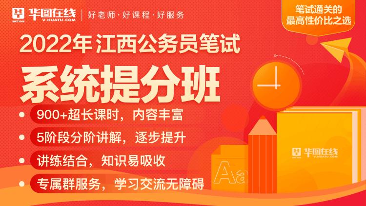 2022年江西公务员笔试系统提分班
