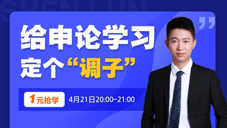 """【1元抢学】给申论学习定个""""调子"""""""
