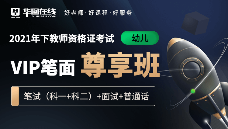 【一戰成師·02期】2021年下教師資格證考試VIP筆面尊享班(幼兒)