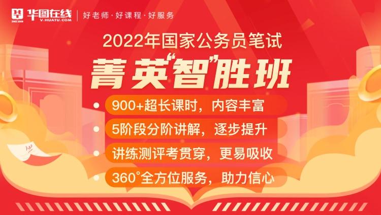 2022年國家公務員筆試菁英智勝班