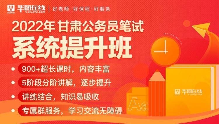 2022年甘肃公务员笔试系统提升班(2期)