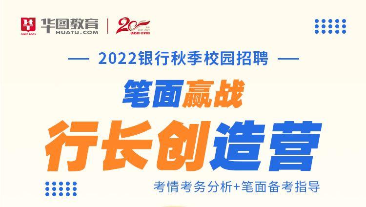 2022银行秋招笔面赢战-行长创造营