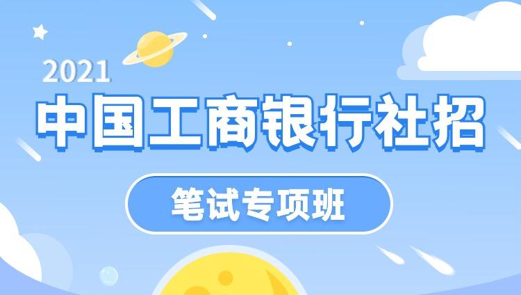 2021中國工商銀行社招專項班