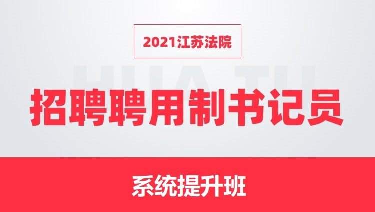 2021江苏法院招聘聘用制书记员系统提升班